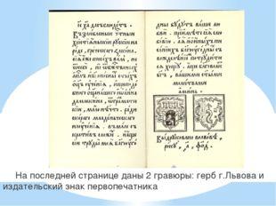 На последней странице даны 2 гравюры: герб г.Львова и издательский знак перв