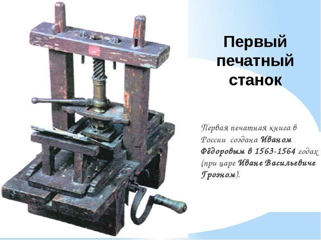 Первая печатная книга в России создана Иваном Фёдоровым в 1563-1564 годах (пр...