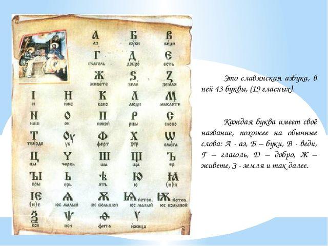 Это славянская азбука, в ней 43 буквы, (19 гласных). Каждая буква имеет своё...