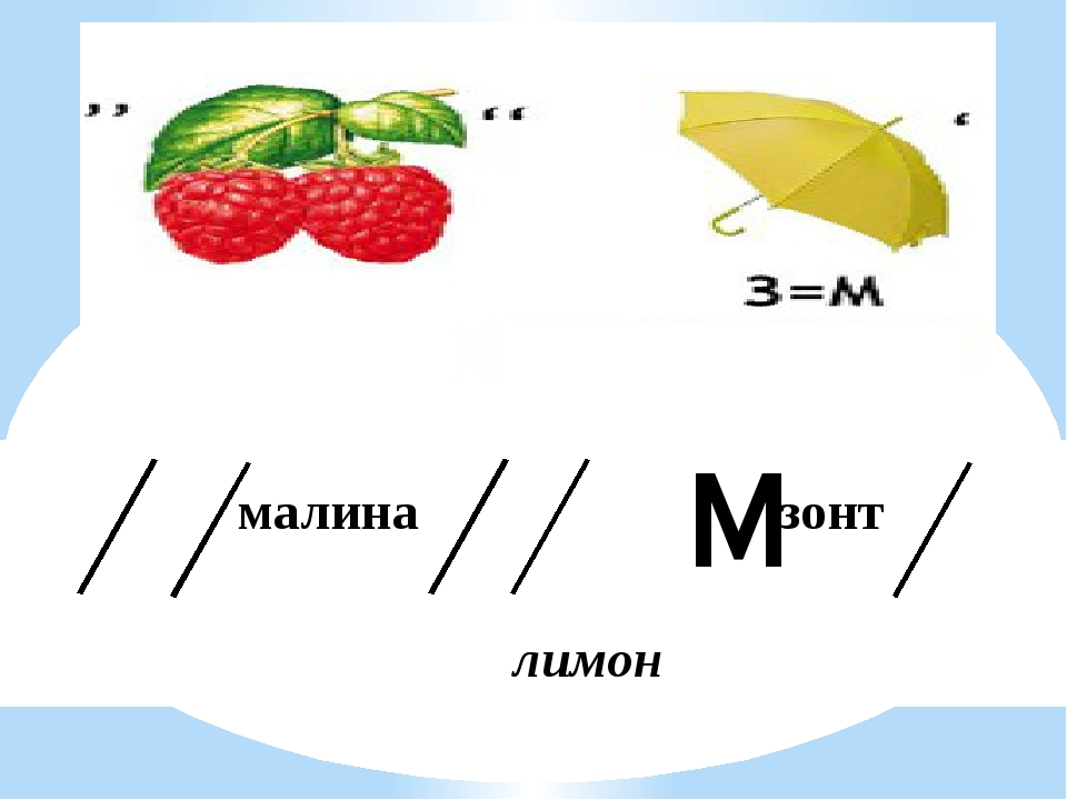малина зонт лимон м