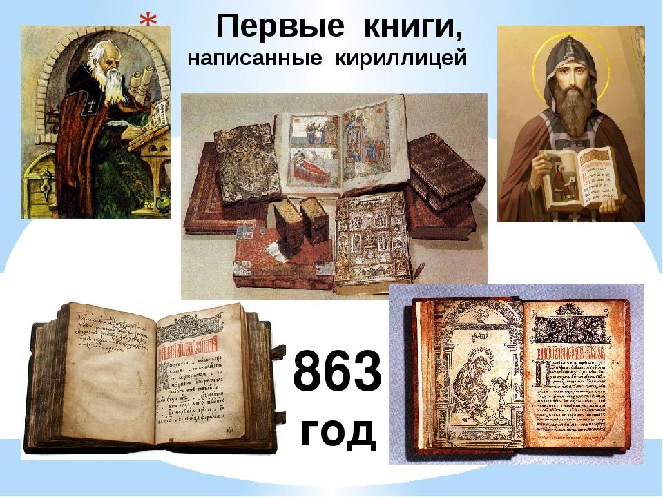 Первые книги, написанные кириллицей 863 год