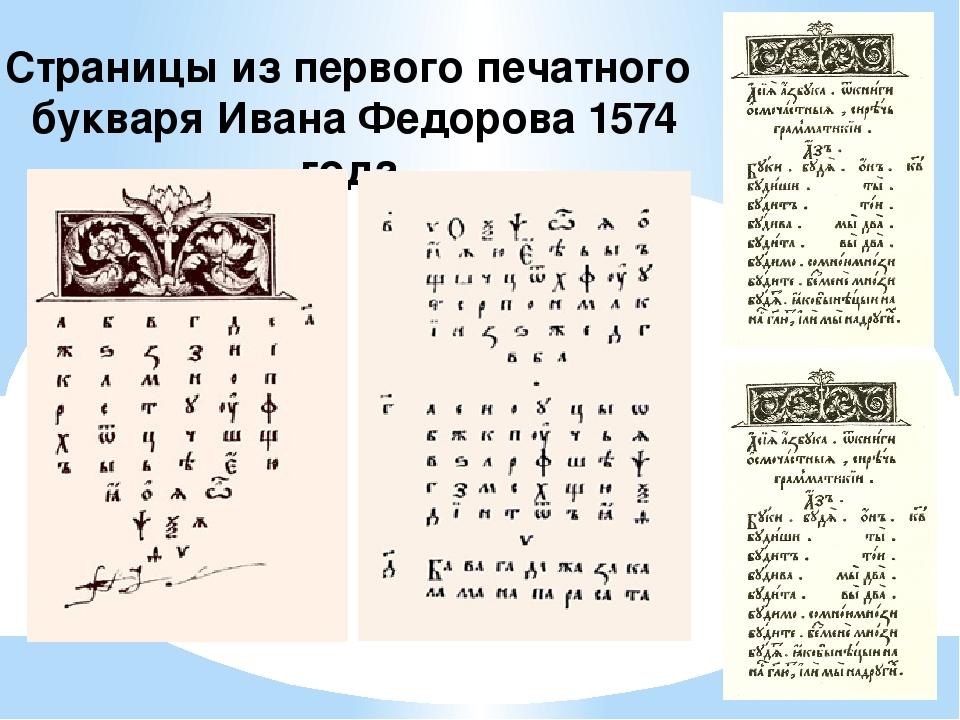 Страницы из первого печатного букваря Ивана Федорова 1574 года