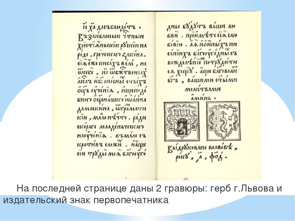 На последней странице даны 2 гравюры: герб г.Львова и издательский знак перв...