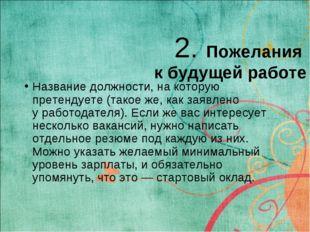 2. Пожелания кбудущей работе Название должности, накоторую претендуете (та