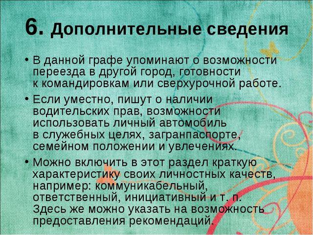 6. Дополнительные сведения Вданной графе упоминают овозможности переезда в...
