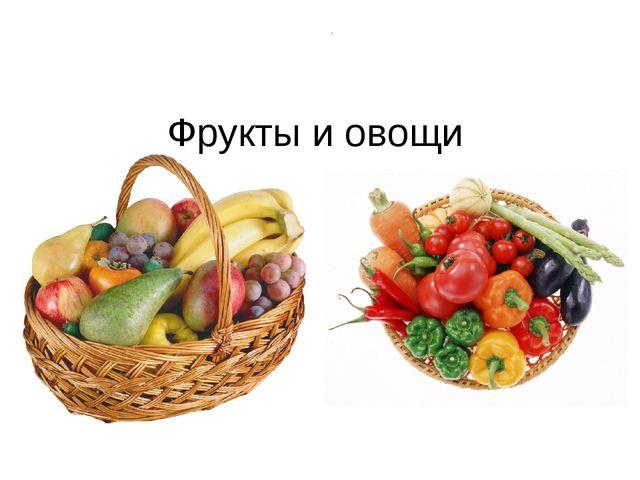Фрукты и овощи .