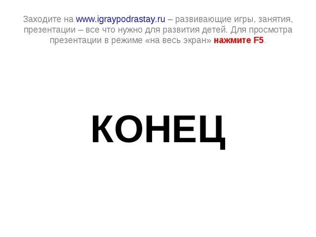 Заходите на www.igraypodrastay.ru – развивающие игры, занятия, презентации –...
