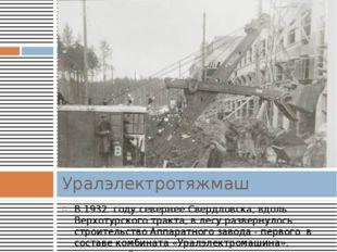 В 1932 году севернее Свердловска, вдоль Верхотурского тракта, в лесу разверну