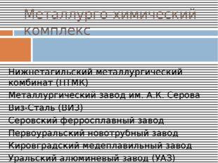 Нижнетагильский металлургический комбинат (НТМК) Металлургический завод им. А