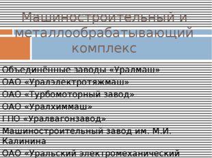 Объединённые заводы «Уралмаш» ОАО «Уралэлектротяжмаш» ОАО «Турбомоторный заво