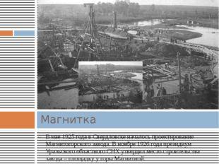В мае 1925 года в Свердловске началось проектирование Магнитогорского завода.