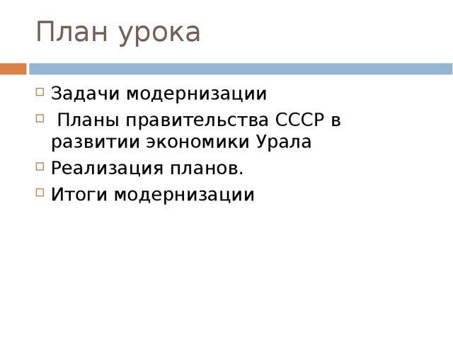 План урока Задачи модернизации Планы правительства СССР в развитии экономики...