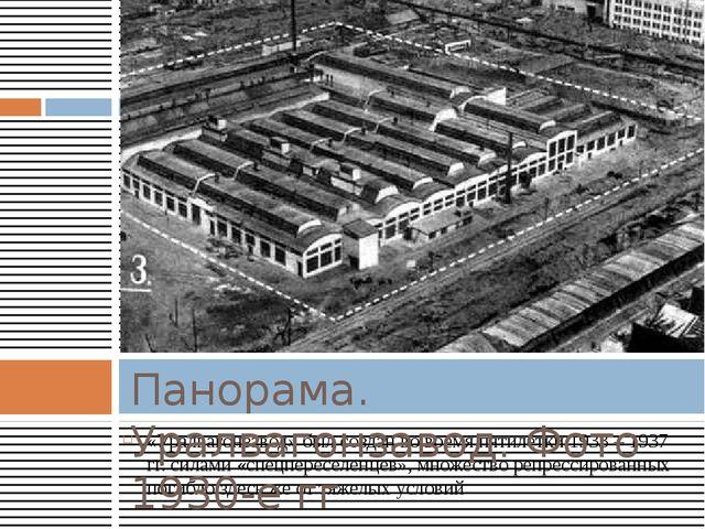 «Уралвагонзавод» был создан во времяпятилетки 1933 – 1937 гг. силами«спецпе...