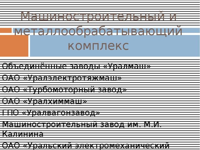 Объединённые заводы «Уралмаш» ОАО «Уралэлектротяжмаш» ОАО «Турбомоторный заво...