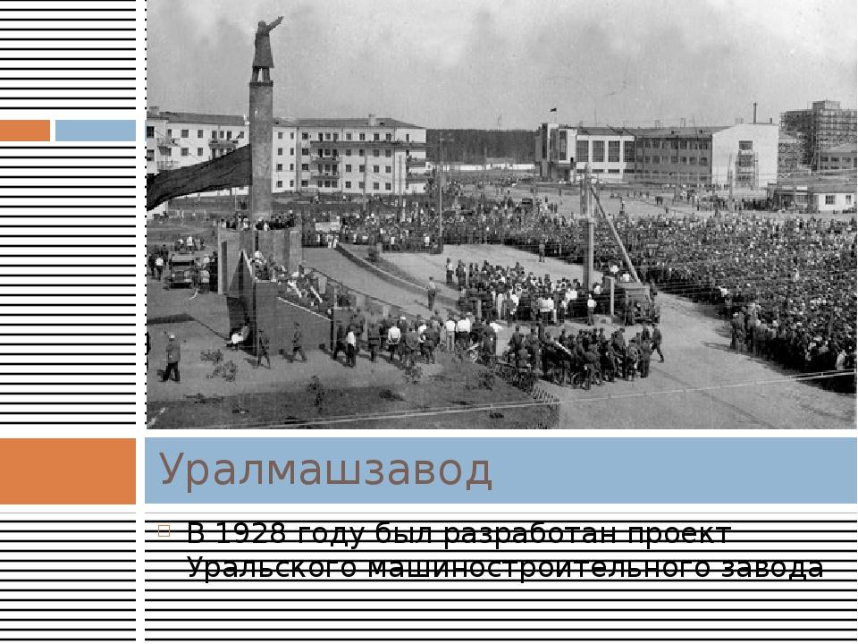 В 1928 году был разработан проект Уральского машиностроительного завода Уралм...