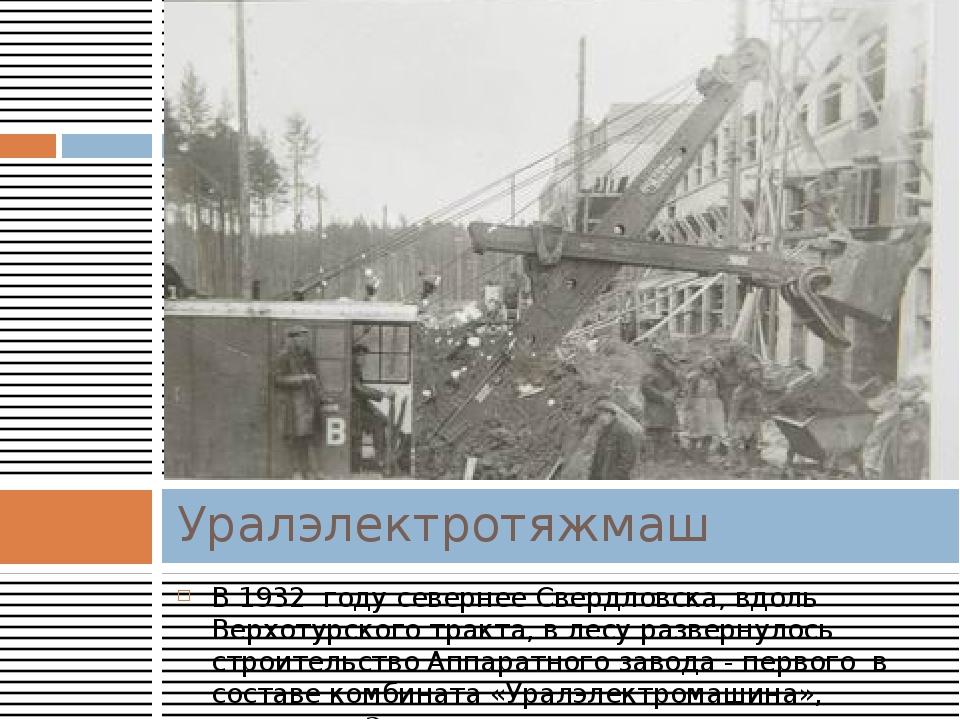 В 1932 году севернее Свердловска, вдоль Верхотурского тракта, в лесу разверну...