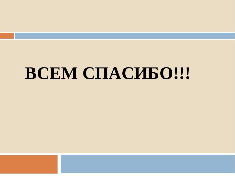 ВСЕМ СПАСИБО!!!
