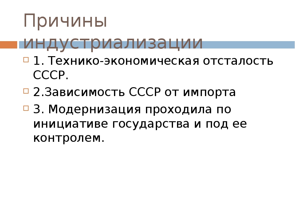 Причины индустриализации 1. Технико-экономическая отсталость СССР. 2.Зависимо...