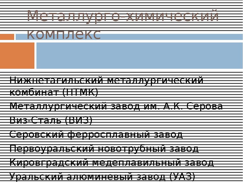 Нижнетагильский металлургический комбинат (НТМК) Металлургический завод им. А...