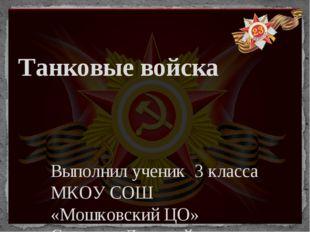 Выполнил ученик 3 класса МКОУ СОШ «Мошковский ЦО» Саватеев Дмитрий Руководите