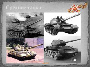 Средние танки Т-44 Т-54 Т-55 Т-62