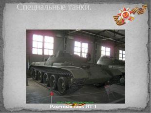 Специальные танки. Ракетный танк ИТ-1