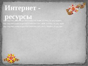 Интернет - ресурсы http://img-fotki.yandex.ru/get/5903/svetlera.6/0_4ed88_a1c
