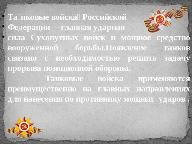 Та́нковые войска́ Российской Федерации —главная ударная сила Сухопутных войс...