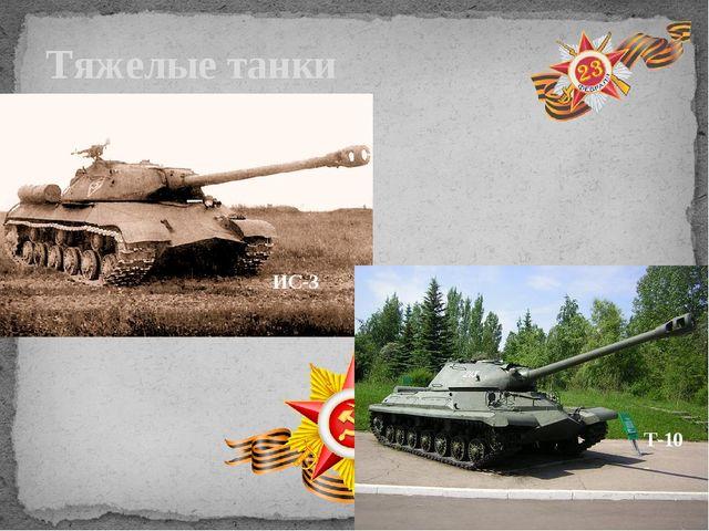 Тяжелые танки ИС-3 Т-10