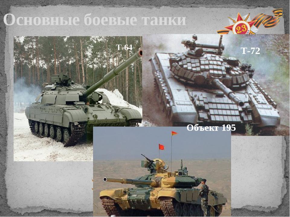 Основные боевые танки Объект 195 Т-72 Т-64