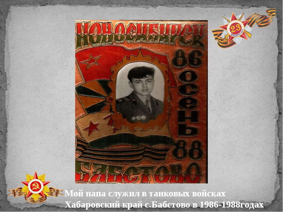 Мой папа служил в танковых войсках Хабаровский край с.Бабстово в 1986-1988годах