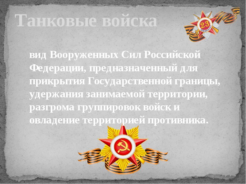 Танковые войска вид Вооруженных Сил Российской Федерации, предназначенный для...