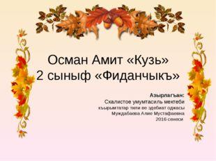 Осман Амит «Кузь» 2 сыныф «Фиданчыкъ» Азырлагъан: Скалистое умумтасиль мектеб