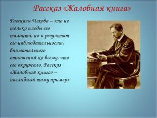 Рассказ «Жалобная книга» Рассказы Чехова – это не только плоды его таланта, н