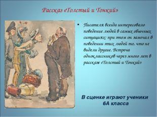 Рассказ «Толстый и Тонкий» Писателя всегда интересовало поведение людей в сам