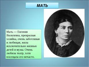 Мать — Евгения Яковлевна, прекрасная хозяйка, очень заботливая и любящая, жил