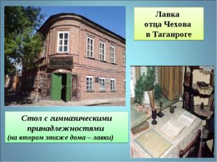 Лавка отца Чехова в Таганроге Стол с гимназическими принадлежностями (на втор