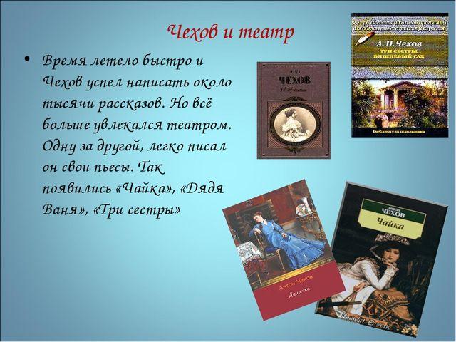 Чехов и театр Время летело быстро и Чехов успел написать около тысячи рассказ...