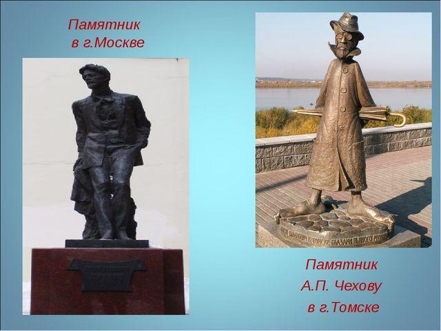 Памятник в г.Москве Памятник А.П. Чехову в г.Томске