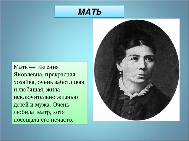 Мать — Евгения Яковлевна, прекрасная хозяйка, очень заботливая и любящая, жил...