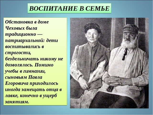 Обстановка в доме Чеховых была традиционно — патриархальной: дети воспитывали...