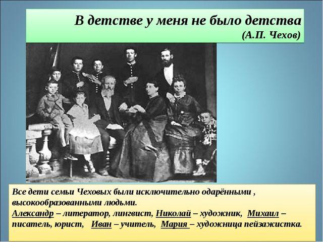 Все дети семьи Чеховых были исключительно одарёнными , высокообразованными лю...