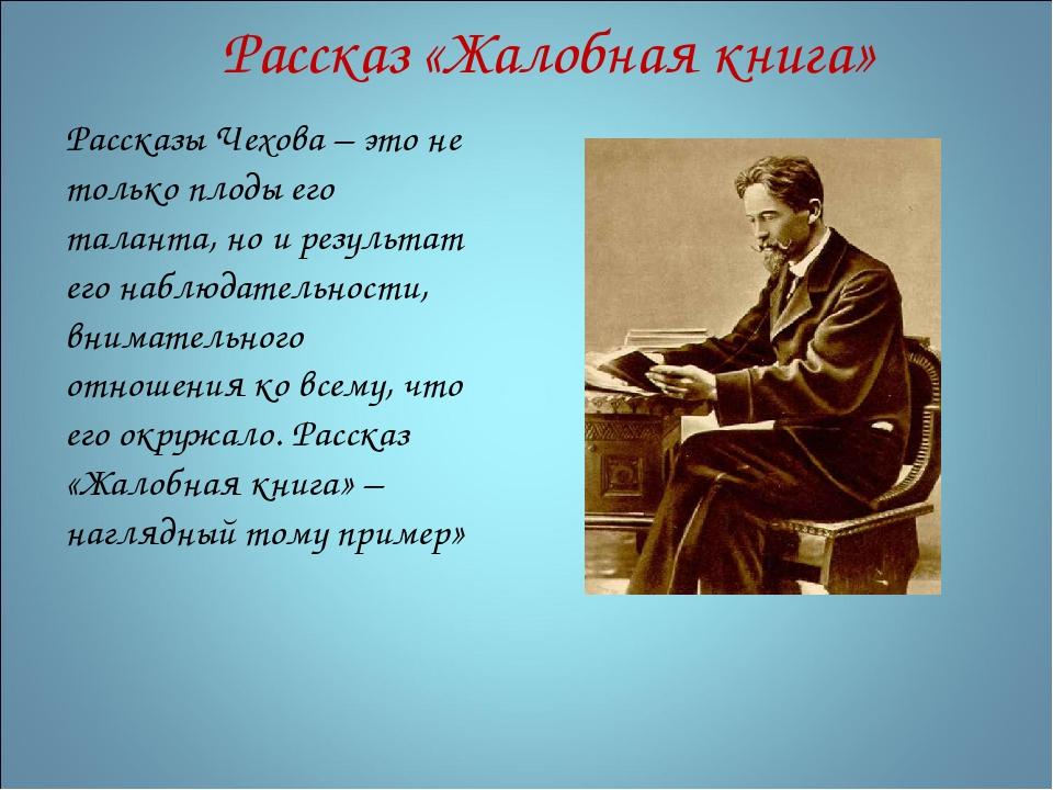 Рассказ «Жалобная книга» Рассказы Чехова – это не только плоды его таланта, н...