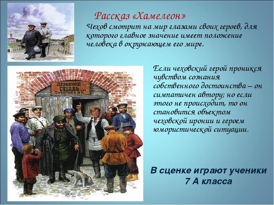 Рассказ «Хамелеон» Если чеховский герой проникся чувством сознания собственно...