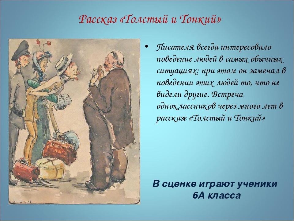 Рассказ «Толстый и Тонкий» Писателя всегда интересовало поведение людей в сам...
