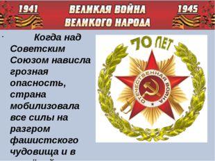 Когда над Советским Союзом нависла грозная опасность, страна мобилизовала вс
