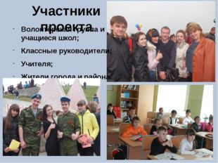 Участники проекта Волонтёрская группа и учащиеся школ; Классные руководители;