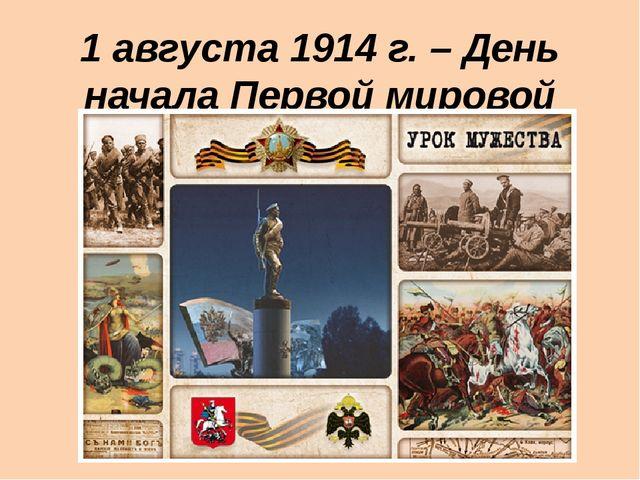 1 августа 1914 г. – День начала Первой мировой войны