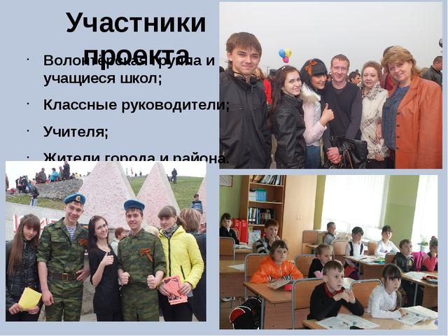 Участники проекта Волонтёрская группа и учащиеся школ; Классные руководители;...