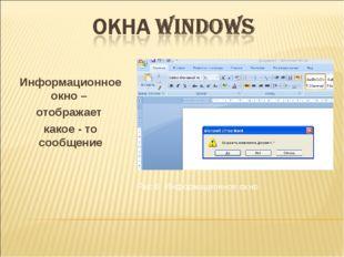 Информационное окно – отображает какое - то сообщение Рис 6. Информационное